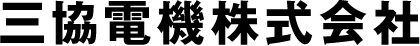 三協電機株式会社